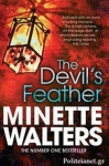 (P/B) THE DEVIL'S FEATHER
