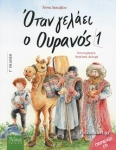 ΟΤΑΝ ΓΕΛΑΕΙ Ο ΟΥΡΑΝΟΣ 1 (+CD)