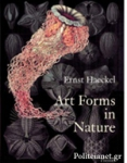 (P/B) ART FORMS IN NATURE