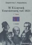 Η ΕΛΛΗΝΙΚΗ ΕΠΑΝΑΣΤΑΣΗ ΤΟΥ 1821 (ΤΡΙΤΟΣ ΤΟΜΟΣ)