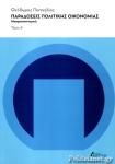 ΠΑΡΑΔΟΣΕΙΣ ΠΟΛΙΤΙΚΗΣ ΟΙΚΟΝΟΜΙΑΣ (ΠΡΩΤΟΣ ΤΟΜΟΣ-ΧΑΡΤΟΔΕΤΗ ΕΚΔΟΣΗ)