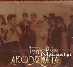 (CD) ΨΑΛΤΗΣ ΓΙΩΡΓΟΣ