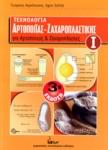 ΤΕΧΝΟΛΟΓΙΑ ΑΡΤΟΠΟΙΙΑΣ - ΖΑΧΑΡΟΠΛΑΣΤΙΚΗΣ (ΠΡΩΤΟΣ ΤΟΜΟΣ)