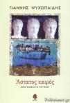 ΑΣΤΑΤΟΣ ΚΑΙΡΟΣ