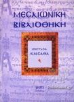 ΜΕΣΑΙΩΝΙΚΗ ΒΙΒΛΙΟΘΗΚΗ (ΔΕΥΤΕΡΟΣ ΤΟΜΟΣ)