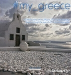 #MY GREECE - Η ΕΛΛΑΔΑ ΑΠΟ ΤΟ ΒΛΕΜΜΑ 270 INSTA-ΦΩΤΟΓΡΑΦΩΝ