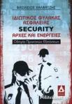 ΙΔΙΩΤΙΚΟΣ ΦΥΛΑΚΑΣ ΑΣΦΑΛΕΙΑΣ SECURITY, ΑΡΧΕΣ ΚΑΙ ΕΝΕΡΓΕΙΕΣ