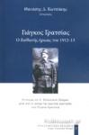 ΓΙΑΓΚΟΣ ΓΡΑΤΣΙΑΣ - Ο ΔΙΣΘΑΝΗΣ ΗΡΩΑΣ ΤΟΥ 1912-13