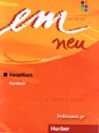 EM NEU HAUPTKURS - KURSBUCH B2 - 2008 (ΚΙΤΡΙΝΟ)