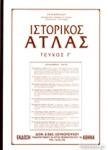 ΙΣΤΟΡΙΚΟΣ ΑΤΛΑΣ (ΤΡΙΤΟΣ ΤΟΜΟΣ)