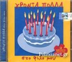 (CD) ΧΡΟΝΙΑ ΠΟΛΛΑ ΣΤΟ ΦΙΛΟ ΜΟΥ