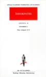 ΙΠΠΟΚΡΑΤΗΣ: ΑΠΑΝΤΑ (ΔΕΚΑΤΟΣ ΤΕΤΑΡΤΟΣ ΤΟΜΟΣ)