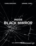 (H/B) INSIDE BLACK MIRROR