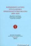 ΚΟΙΝΩΝΙΚΕΣ ΣΑΤΙΡΕΣ ΣΤΟ ΕΛΛΗΝΙΚΟ ΠΡΟΕΠΑΝΑΣΤΑΤΙΚΟ ΘΕΑΤΡΟ (1800-1820)