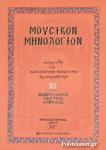 ΜΟΥΣΙΚΟΝ ΜΗΝΟΛΟΓΙΟΝ (ΕΚΤΟΣ ΤΟΜΟΣ)