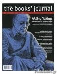 THE BOOKS' JOURNAL, ΤΕΥΧΟΣ 94, ΙΑΝΟΥΑΡΙΟΣ 2019