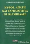ΜΥΘΟΣ, ΑΠΑΤΗ ΚΑΙ ΒΑΡΒΑΡΟΤΗΤΑ - ΟΙ ΟΛΥΜΠΙΑΔΕΣ