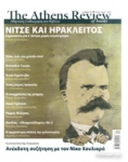 THE ATHENS REVIEW OF BOOKS, ΤΕΥΧΟΣ 65, ΣΕΠΤΕΜΒΡΙΟΣ 2015