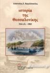 ΙΣΤΟΡΙΑ ΤΗΣ ΘΕΣΣΑΛΟΝΙΚΗΣ 316 π. Χ.-1983