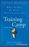 (H/B) TRAINING CAMP