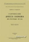 Η ΕΠΤΑΝΗΣΙΑΚΗ ΔΗΜΟΣΙΑ ΟΙΚΟΝΟΜΙΑ ΚΑΤΑ ΤΗΝ ΠΕΡΙΟΔΟΝ 1797-1814