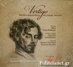 (CD) VERTIGO