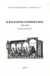 Η ΒΥΖΑΝΤΙΝΗ ΙΣΤΟΡΙΟΓΡΑΦΙΑ (324-1204)