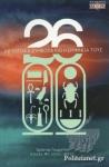 26 ΑΙΓΥΠΤΙΑΚΑ ΣΥΜΒΟΛΑ ΚΑΙ Η ΕΡΜΗΝΕΙΑ ΤΟΥΣ
