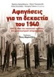 ΑΦΗΓΗΣΕΙΣ ΓΙΑ ΤΗ ΔΕΚΑΕΤΙΑ ΤΟΥ 1940