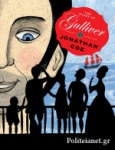 (H/B) THE STORY OF GULLIVER