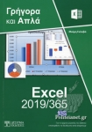 EXCEL 2019/365