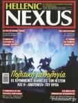 NEXUS ΤΕΥΧΟΣ 140, ΜΑΡΤΙΟΣ 2019
