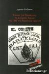 ΕΤΟΙΜΟΙ ΓΙΑ ΕΠΑΝΑΣΤΑΣΗ: ΟΙ ΕΠΙΤΡΟΠΕΣ ΑΜΥΝΑΣ ΤΗΣ CNT ΣΤΗ ΒΑΡΚΕΛΩΝΗ 1933-38