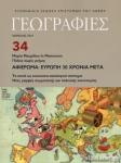 ΓΕΩΓΡΑΦΙΕΣ, ΤΕΥΧΟΣ 34, ΧΕΙΜΩΝΑΣ 2019