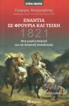 ΕΝΑΝΤΙΑ ΣΕ ΦΡΟΥΡΙΑ ΚΑΙ ΤΕΙΧΗ, 1821