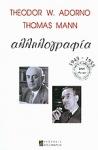 ΑΛΛΗΛΟΓΡΑΦΙΑ 1943-1955