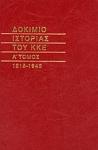 ΔΟΚΙΜΙΟ ΙΣΤΟΡΙΑΣ ΤΟΥ ΚΚΕ 1918-1949 (ΠΡΩΤΟΣ ΤΟΜΟΣ-ΒΙΒΛΙΟΔΕΤΗΜΕΝΗ ΕΚΔΟΣΗ)
