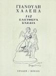 ΓΙΑΝΝΟΥΛΗΣ ΧΑΛΕΠΑΣ - 142 ΕΛΕΥΘΕΡΑ ΣΧΕΔΙΑ