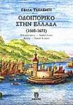 ΟΔΟΙΠΟΡΙΚΟ ΣΤΗΝ ΕΛΛΑΔΑ 1668-1671