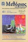 ΜΕΘΟΡΙΟΣ ΤΟΥ ΑΙΓΑΙΟΥ, ΤΕΥΧΟΣ 41, ΙΟΥΛΙΟΣ - ΣΕΠΤΕΜΒΡΙΟΣ 2011