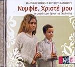 ΝΥΜΦΙΕ, ΧΡΙΣΤΕ ΜΟΥ (CD)
