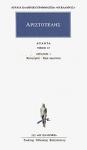 ΑΡΙΣΤΟΤΕΛΗΣ: ΑΠΑΝΤΑ (ΕΙΚΟΣΤΟΣ ΤΡΙΤΟΣ ΤΟΜΟΣ)