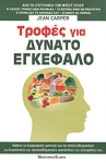 ΤΡΟΦΕΣ ΓΙΑ ΔΥΝΑΤΟ ΕΓΚΕΦΑΛΟ