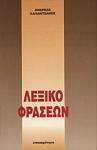 ΛΕΞΙΚΟ ΦΡΑΣΕΩΝ