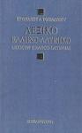 ΛΕΞΙΚΟ ΕΛΛΗΝΟ-ΛΑΤΙΝΙΚΟΝ