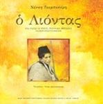 Ο ΛΙΟΝΤΑΣ (ΠΕΡΙΕΧΕΙ CD)