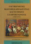 Ο ΚΥΒΕΡΝΗΤΗΣ ΙΩΑΝΝΗΣ ΚΑΠΟΔΙΣΤΡΙΑΣ ΚΑΙ ΤΟ ΠΡΩΤΟ ΕΛΛΗΝΙΚΟ ΚΡΑΤΟΣ (1828-1831)