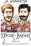 ΣΕΡΓΙΟΣ ΚΑΙ ΒΑΚΧΟΣ (ΔΕΥΤΕΡΟΣ ΤΟΜΟΣ)