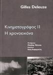 ΚΙΝΗΜΑΤΟΓΡΑΦΟΣ (ΔΕΥΤΕΡΟΣ ΤΟΜΟΣ)