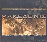 ΜΑΚΕΔΟΝΙΣ